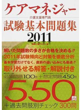 ケアマネジャー試験基本問題集 2011