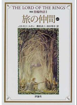 指輪物語 文庫版 10巻セット