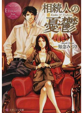 相続人の憂鬱 Kyoko & Tsubasa(エタニティ文庫)