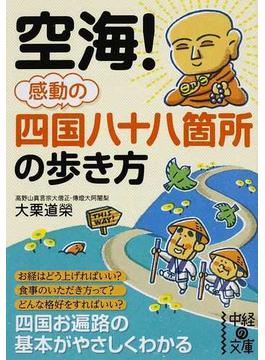 空海!感動の四国八十八箇所の歩き方(中経の文庫)