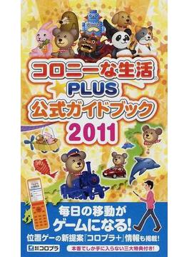 コロニーな生活☆PLUS公式ガイドブック 2011