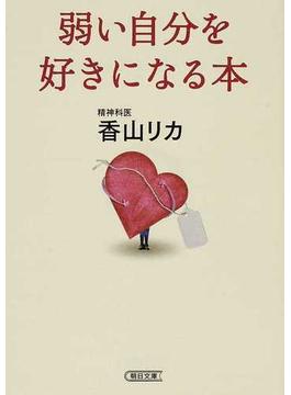 弱い自分を好きになる本(朝日文庫)