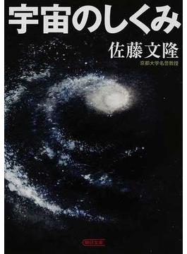 宇宙のしくみ(朝日文庫)