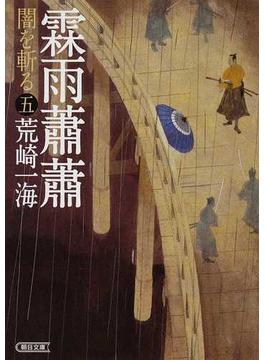 霖雨蕭蕭(朝日文庫)
