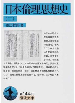 日本倫理思想史 2(岩波文庫)