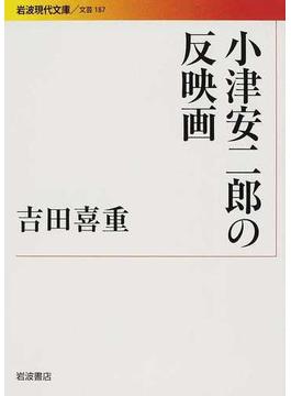 小津安二郎の反映画(岩波現代文庫)