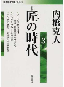 匠の時代 新版 3(岩波現代文庫)