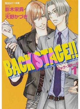 BACK STAGE!! 1(角川ルビー文庫)