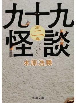 九十九怪談 第2夜(角川文庫)