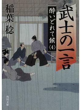 武士の一言(角川文庫)