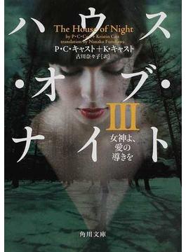ハウス・オブ・ナイト 3 女神よ、愛の導きを(角川文庫)