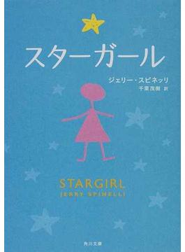 スターガール(角川文庫)