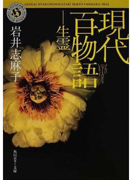 現代百物語−生霊(角川ホラー文庫)