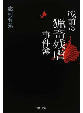 戦前の猟奇残虐事件簿(河出文庫)