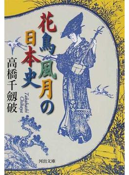 花鳥風月の日本史(河出文庫)