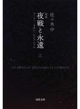 定本夜戦と永遠 フーコー・ラカン・ルジャンドル 上(河出文庫)