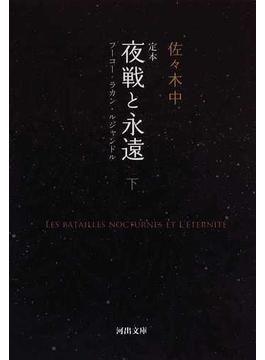 定本夜戦と永遠 フーコー・ラカン・ルジャンドル 下(河出文庫)