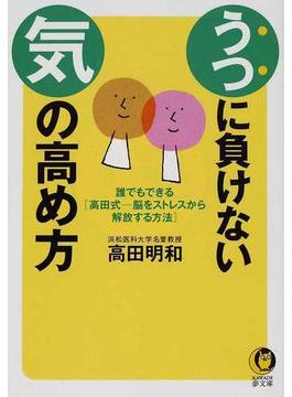 うつに負けない「気」の高め方 誰でもできる〈高田式−脳をストレスから解放する方法〉(KAWADE夢文庫)