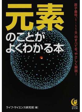 元素のことがよくわかる本 原子番号「1〜118」のすべてを、やさしく解説!(KAWADE夢文庫)