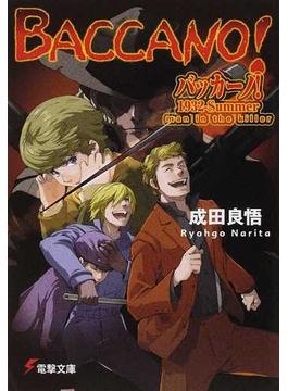 バッカーノ!1932-Summer man in the killer(電撃文庫)