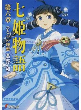 七姫物語 第6章 ひとつの理想(電撃文庫)