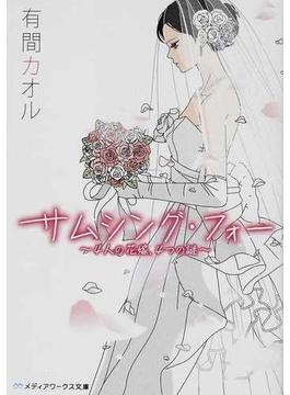 サムシング・フォー 4人の花嫁、4つの謎(メディアワークス文庫)