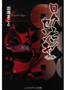 ロクモンセンキ 上(メディアワークス文庫)