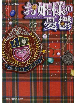 お姫様の憂鬱 5(魔法のiらんど文庫)