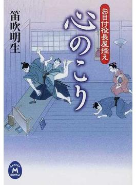 心のこり(学研M文庫)