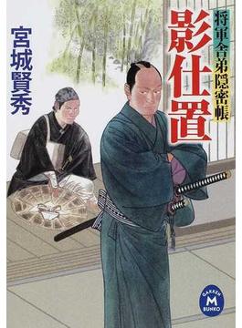 影仕置(学研M文庫)