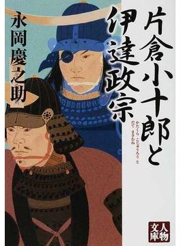 片倉小十郎と伊達政宗(人物文庫)