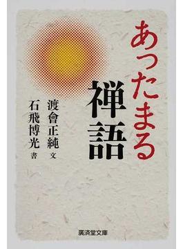 あったまる禅語(廣済堂文庫)