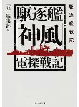 駆逐艦「神風」電探戦記 駆逐艦戦記(光人社NF文庫)