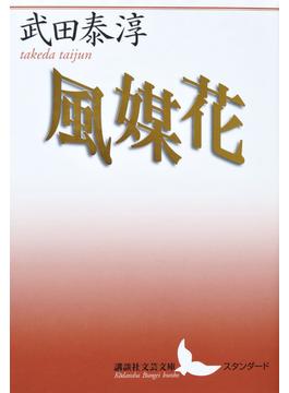 風媒花(講談社文芸文庫)