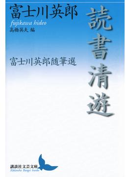 読書清遊 富士川英郎随筆選(講談社文芸文庫)