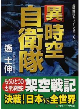 異時空自衛隊 長編戦記シミュレーション・ノベル(コスミック文庫)