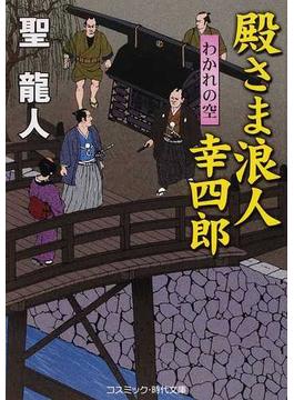 殿さま浪人幸四郎 書下ろし長編時代小説 8 わかれの空(コスミック・時代文庫)