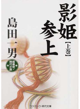影姫参上 超痛快!時代小説 上巻(コスミック・時代文庫)