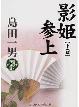 影姫参上 超痛快!時代小説 下巻(コスミック・時代文庫)