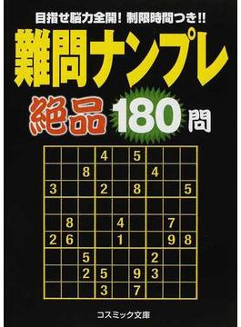 難問ナンプレ絶品180問 目指せ脳力全開!制限時間つき!!(コスミック文庫)