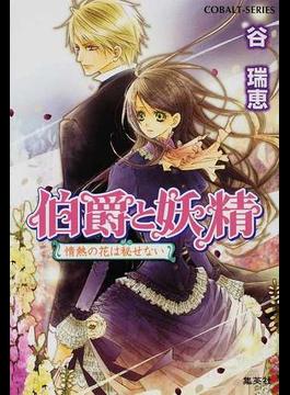 伯爵と妖精 25 情熱の花は秘せない(コバルト文庫)