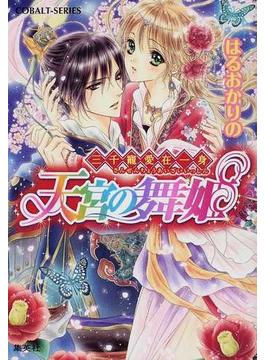 天宮の舞姫(コバルト文庫)
