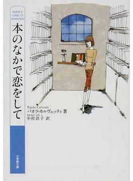 本のなかで恋をして(小学館文庫)