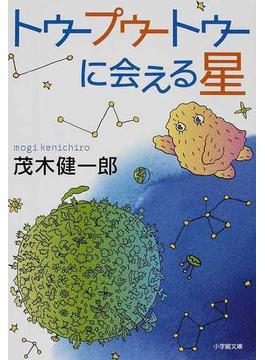 トゥープゥートゥーに会える星(小学館文庫)
