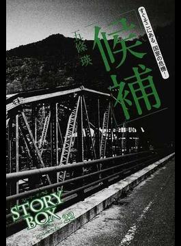 STORYBOX vol.22(2011Jun.) 好評連載 候補 五條瑛