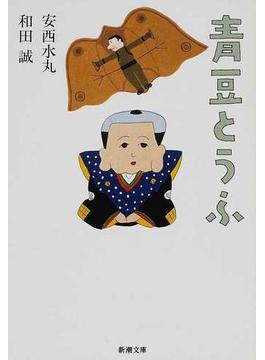 青豆とうふ(新潮文庫)