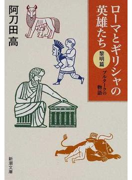 ローマとギリシャの英雄たち プルタークの物語 黎明篇(新潮文庫)