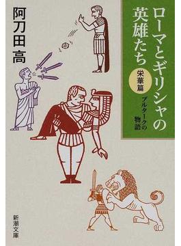 ローマとギリシャの英雄たち プルタークの物語 栄華篇(新潮文庫)