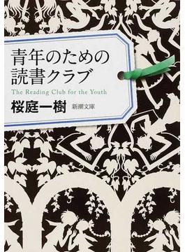 青年のための読書クラブ(新潮文庫)