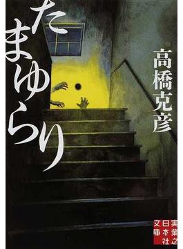 たまゆらり(実業之日本社文庫)